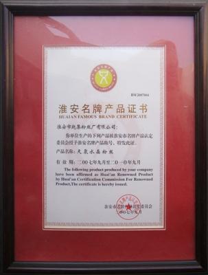 淮安名牌产品证书